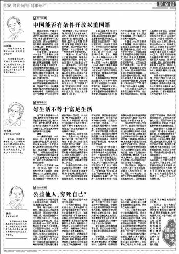 中国能否有条件开放双重国籍 -评论周刊·时事