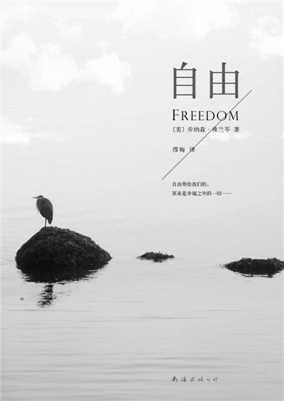 现代小说_论《自由》 那些与幸福有关却并不幸福的一切(1)_书评周刊·关注 ...