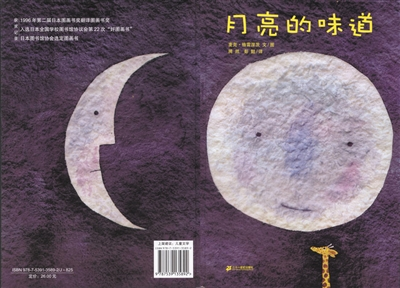 月亮的味道 当当目前价15.9 绘本故事 月亮的味道 转载