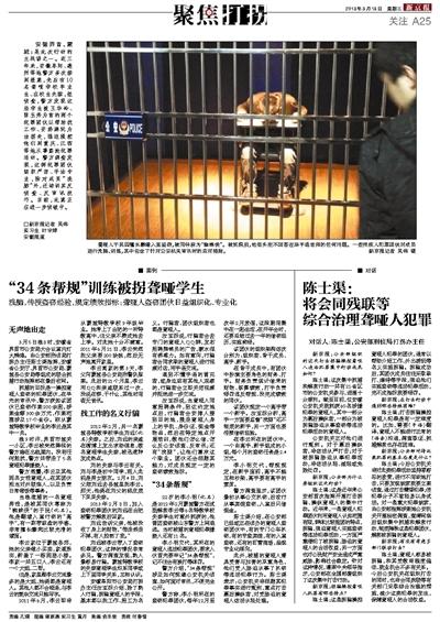 2015聋哑人犯罪_拐骗聋哑人犯罪 61个团伙被摧毁(2)_关注_新京报电子报