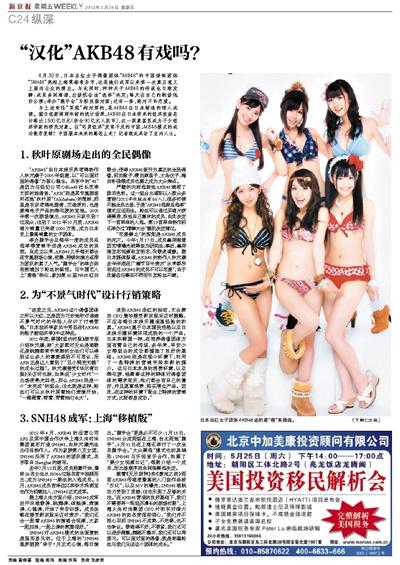 """""""汉化""""AKB48有戏吗?(1)_星期五周刊·纵深_新京报电子报19歲生日不能過"""