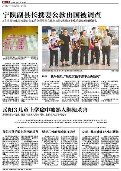 湖南岳阳三姐弟上学_岳阳3儿童上学途中被熟人绑架杀害_中国新闻·时事_新京报电子报