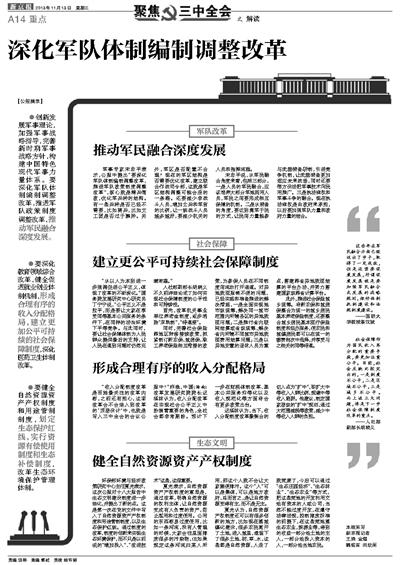 深化军队体制编制调整改革_重点_新京报电子