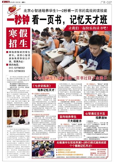 新广告法草案_一秒钟 看一页书,记忆天才班_广告_新京报电子报