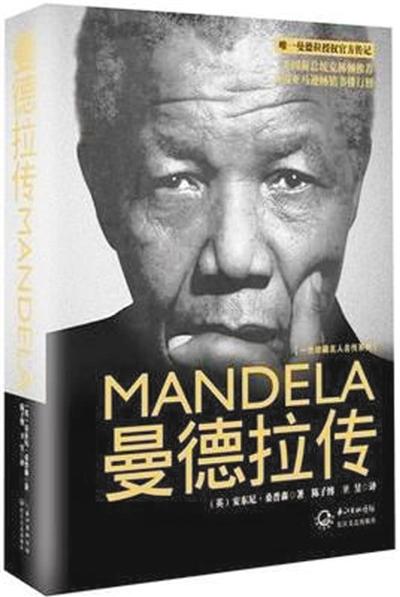 南非首位黑人总统_曼德拉:我的漫漫自由路还未到达终点_书评周刊·逝者_新京报