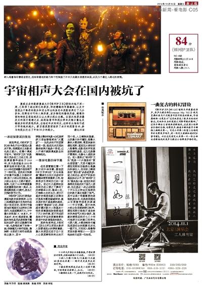 n字鞋什么颜色好看宇宙相声大会在国内被坑了_娱乐新闻·看电影_新京报电子报cat-鞋