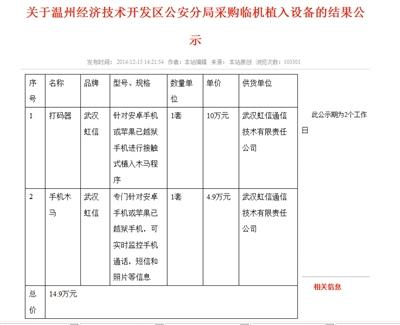 温州警方调查网传 警局公开购木马器