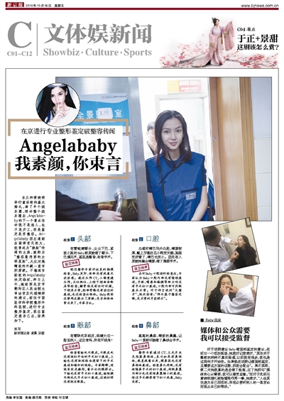 angelababy 2008 - photo #34