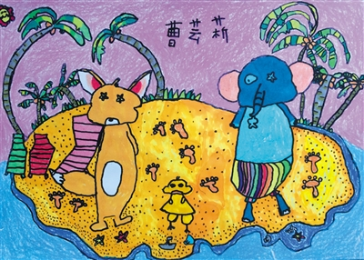 曹芸菥,6岁 《沙滩上的动物》