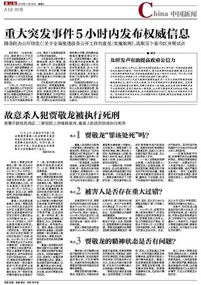 2014年时事政治新闻_故意杀人犯贾敬龙被执行死刑_中国新闻·时事_新京报电子报