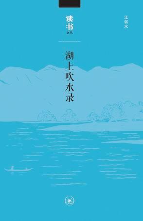 江弱水 诗是招魂的声音