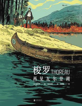 瓦尔登湖作者_天真的实践者 走自己梦想中的那条路_书评周刊·主题_新京报电子报