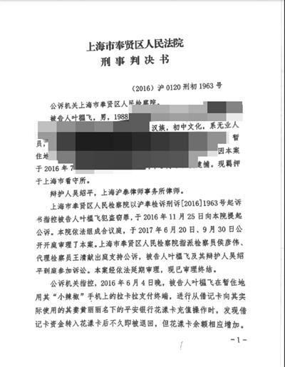"""""""壹钱包""""APP出故障 男子获利千万判11年"""