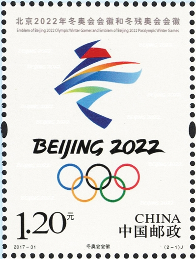 2022年北京冬奥会会徽邮票31日开售图片