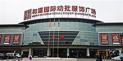 承接北京外溢资源 白沟商贸业态升级