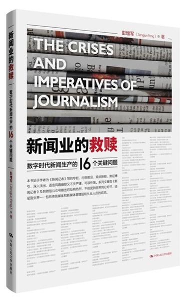 数字化汹涌来袭,新闻业如何自救?