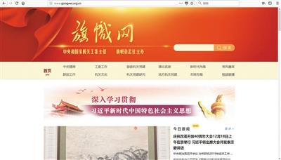 旗帜网站_党建门户网站旗帜网正式上线