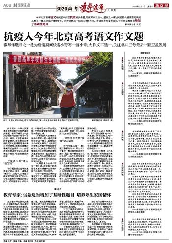2013年高考语文试题_抗疫入今年北京高考语文作文题_封面报道_新京报电子报