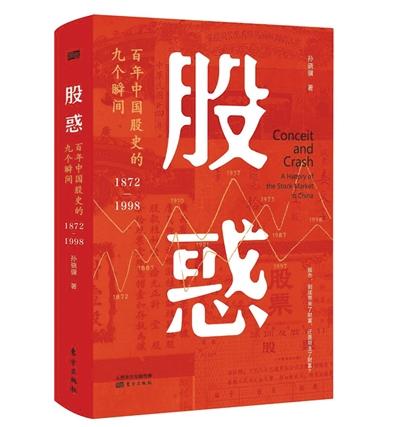 《股惑》 中国百年股市忧思录